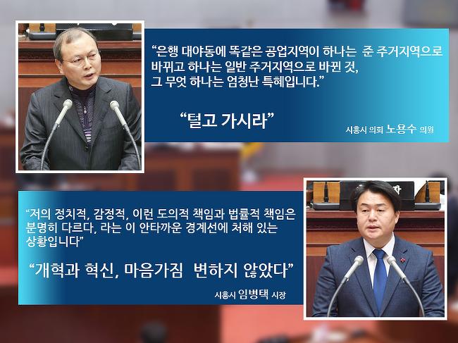 4년만에 부활한 대야동 준주거지역 특혜의혹,..