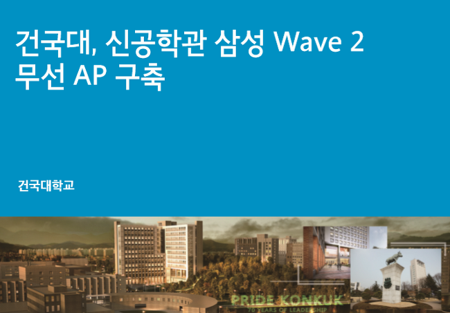 삼성 스마트 무선랜 건국대학교 적용사례와 효..