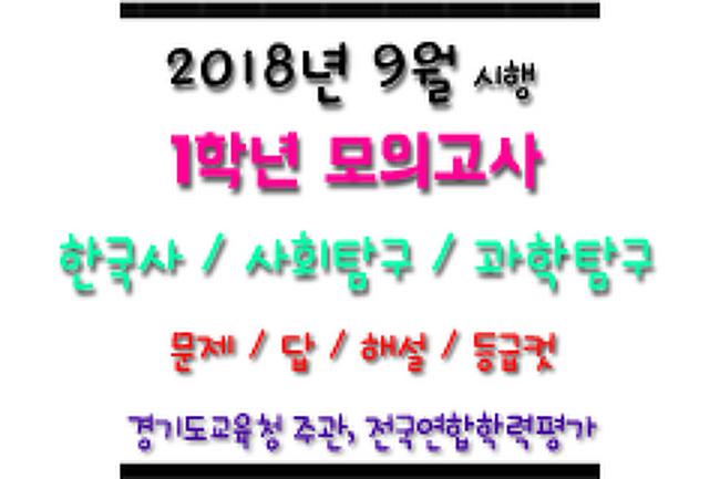 ▶ 2018 고1 11월 모의고사 한국사, 통합사회, 통합과학 - 문제, 답, 해설, 등급컷(절대)