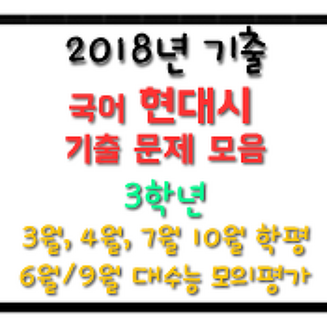 → [2018년 기출] 국어 현대시 기출 문제 모음 - 3,4,7,10월 고3 학평 & 6월/9월 모의평가