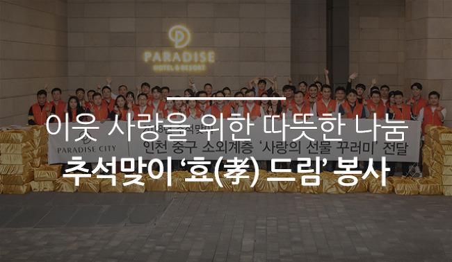 이웃 사랑을 위한 따뜻한 나눔 추석맞이 '효(孝) 드림' 봉사