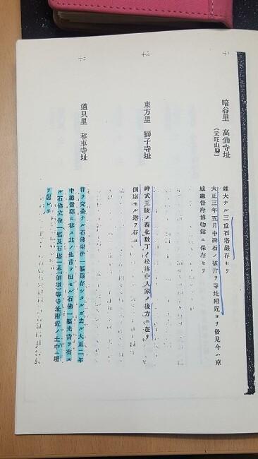 '데라우치에 상납된' 청와대 미남석불의 사연…출생지가 밝혀졌다