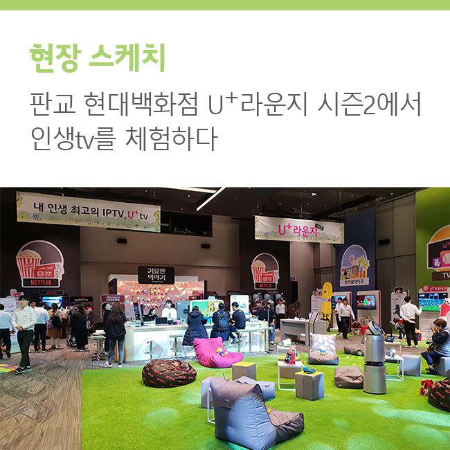 판교 현대백화점 U+라운지 시즌2에서 인생tv를 체험하다