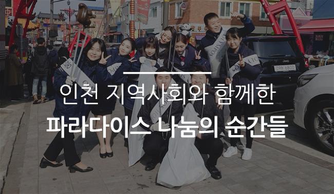 인천 지역사회와 함께한 파라다이스 나눔의 순간들