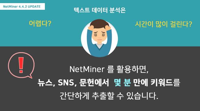 [UPDATE] 수만개의 트윗을 단 5분 만에 처리한다?! - NetMiner 4.4.2