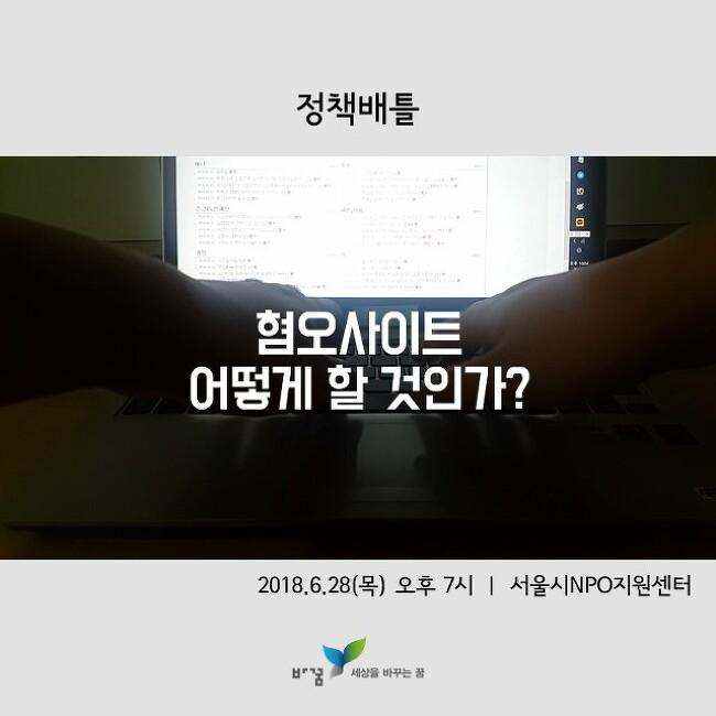 [영상] 혐오사이트 어떻게 할 것인가?