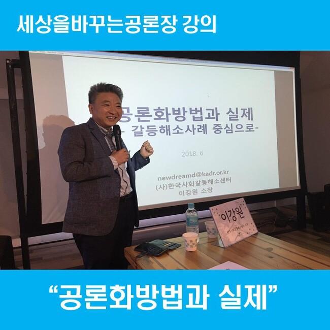 세상을바꾸는공론장 강의 <공론화방법과 실제>