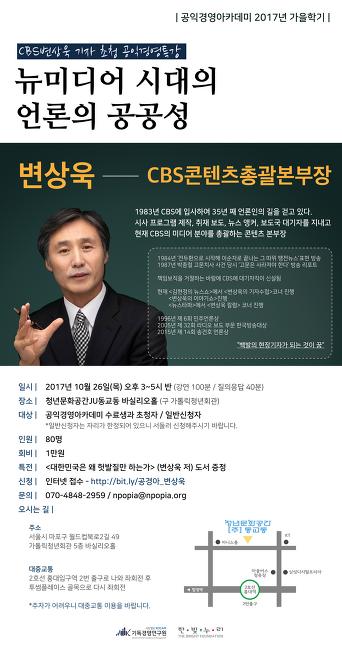 [마감] CBS 변상욱 기자 초청 특강