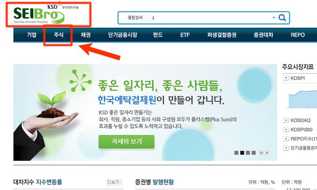 → 주식 배당금 지급일 언제? 손쉽게 날짜 확인 하는 방법!