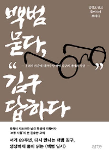 [2018-06-29 문화일보/문화] '문답식'으로 서술한 김구의 삶·사상