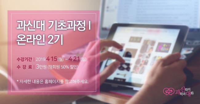과신대 <기초과정 I> 온라인 2기 모집