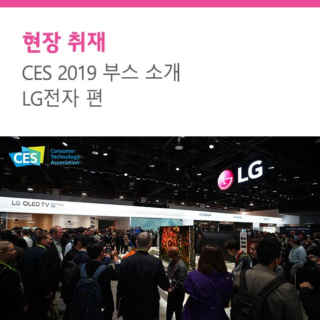 CES 2019, LG전자와 롤러블 TV