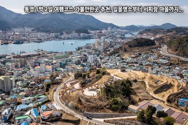 통영 힐링여행 1박2일 코스 추천 (미래사 편백나무, es리조트 일몰, 박경리기념관, 서피랑)