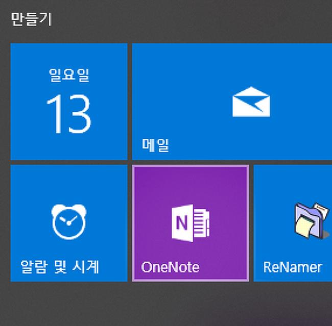 원노트(OneNote) 전자 필기장 내보내기(웹, 앱)