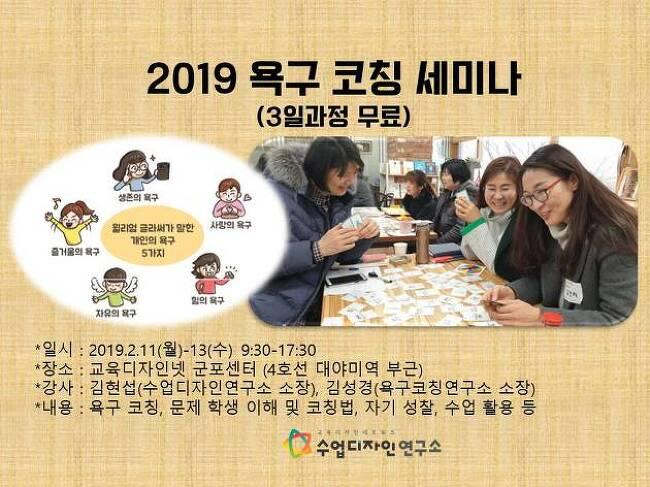 욕구 코칭 세미나 개최 안내(2/11-13)