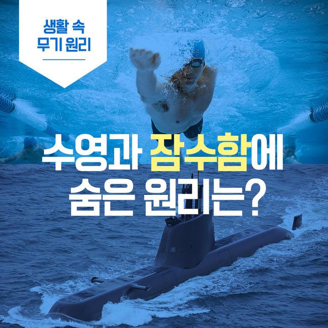 [생활 속 무기원리] 수영과 잠수함에 숨은 원리는?