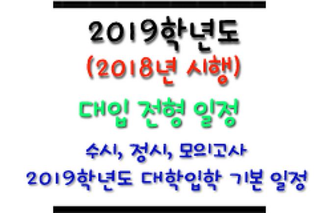 → [2018년 실시] 2019학년도 대학입학전형 기본 일정(수시, 정시, 학력평가 일정)