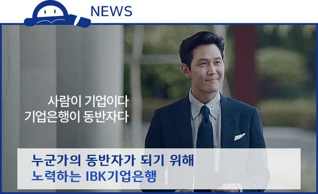 '은행이 누군가의 동반자가 된다는 것'. IBK기업은행 새 TV광고 론칭!