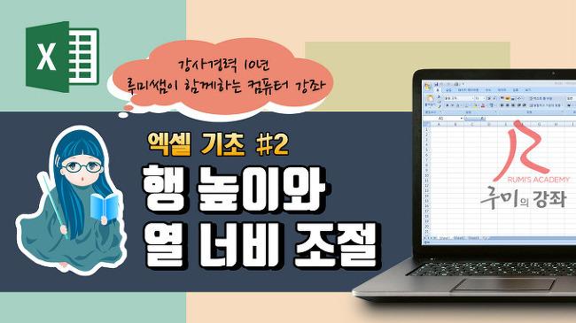 [무료 동영상 강의] 엑셀기초#2 - 열너비/행높이 조절하기