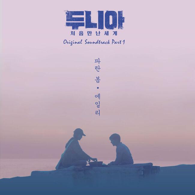 에일리 - 파란 봄(두니아 OST)