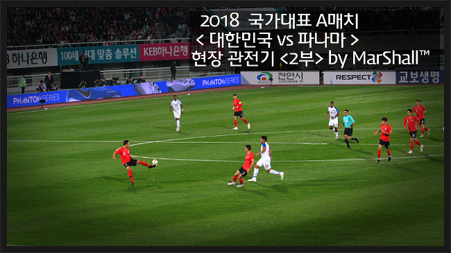 2018.10.16 A매치 [대한민국 vs 파나마] 관전..