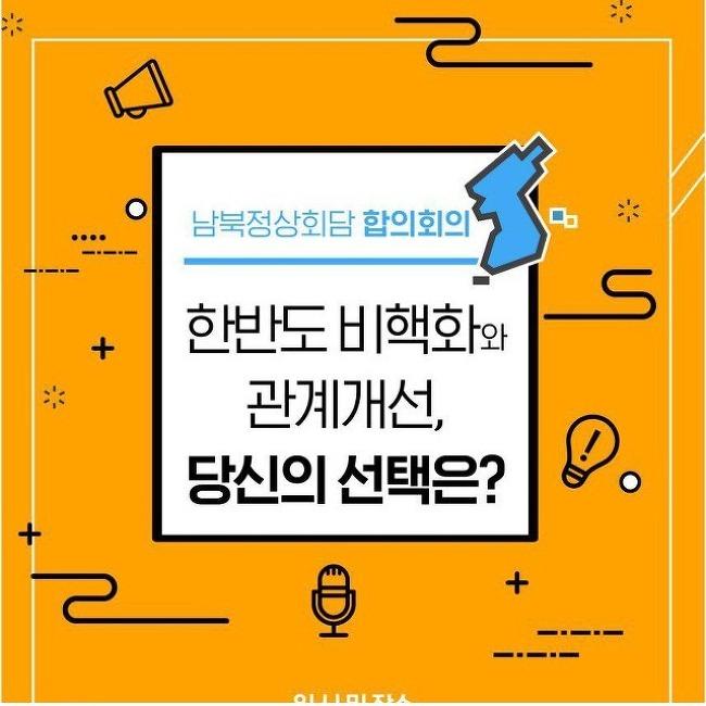 [9/20] 남북정상회담 합의회의, 당신의 선택은?