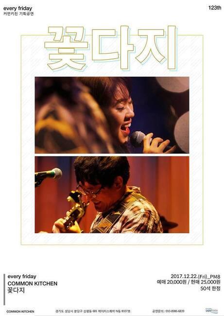 꽃다지, 2017년 마지막 콘서트_12월 22일에 판교커먼키친에서