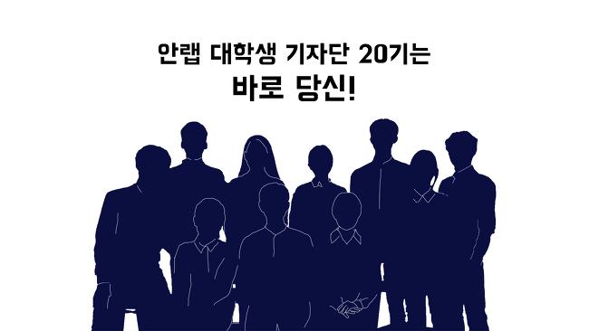 [모집] 안랩 20기 대학생 기자단 (접수기간: 8/22~9/2)