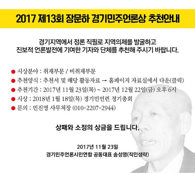 2017 제13회 장문하 경기민주언론상 추천요청