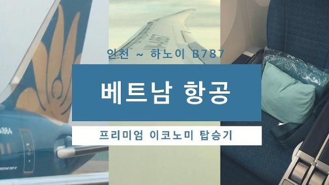 [유튜브] 베트남항공 프리미엄 이코노미(업글) 탑승기 +..