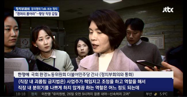 """[JTBC] [Talk쏘는 정치] """"냉면사발에 술 섞어라""""…황당 '직장 갑질' 백태"""