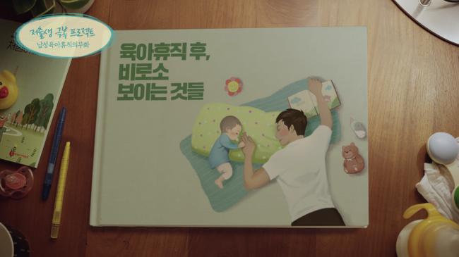 [롯데그룹] 남성육아휴직 - 육아휴직 후 비로소 보이는 것들