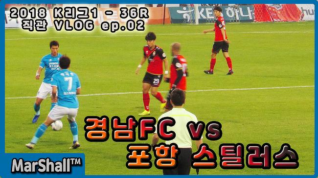 [직관 VLOG ep.02] 2018.11.10 - 경남FC vs..