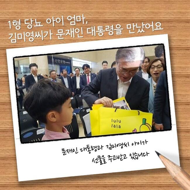 1형당뇨 아이 엄마, 김미영씨가 문재인 대통령을 만났어요.