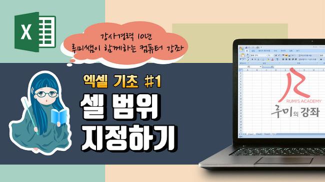 [무료 동영상 강의] 엑셀기초#1 - 셀, 행, 워크시트 범위 지정