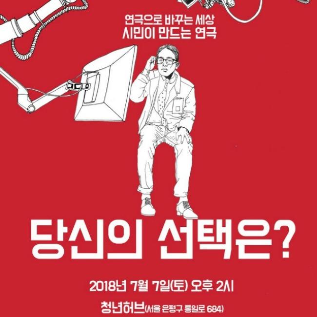 """[7/7] 연극으로 바꾸는 세상, 시민이 만드는 연극 """"당신의 선택은?"""""""