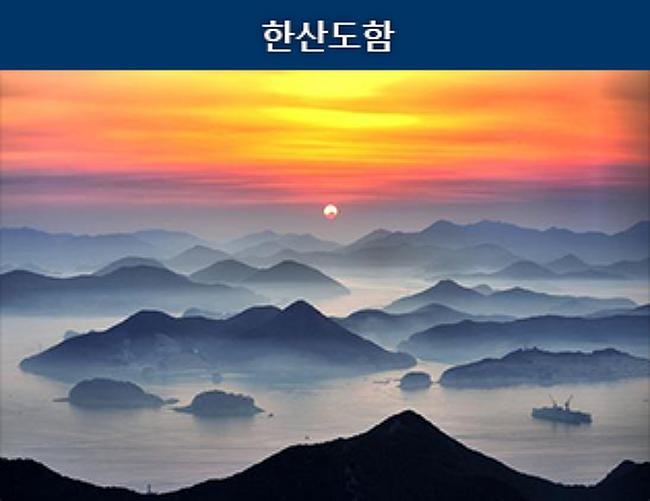 바다 위 전용 교실의 탄생! 대한민국 해군 최초의 훈련함, 한산도함 진수