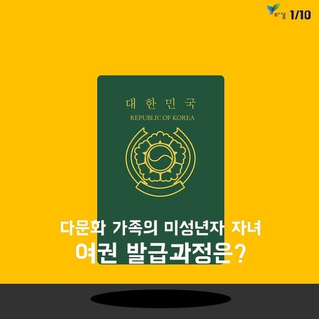 다문화 가족 미성년자 자녀의 여권 발급과정은?