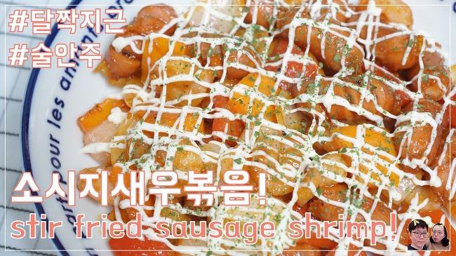 달짝지근 맛있는 소시지새우볶음 만드는 방법 :)
