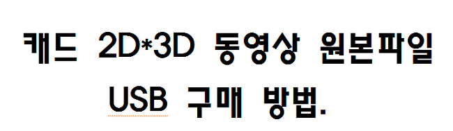 AutoCAD 2D&3D 동영상 원본파일 USB 제작 판매.