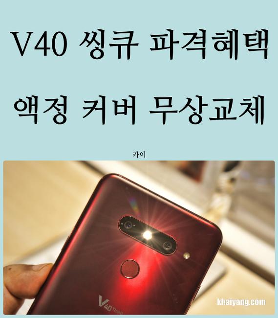 LG V40 ThinQ 사전예약 대박! 액정 배터리 커버 1년후 무료 교체