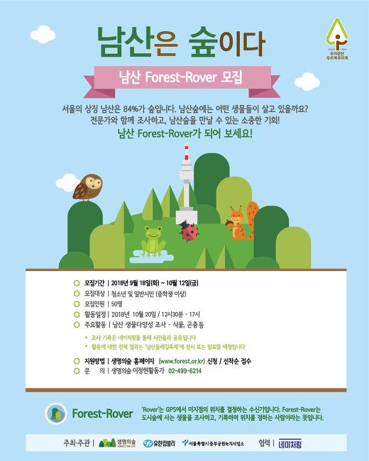 [모집] 남산숲 생물다양성 탐사 - Forest-Rover