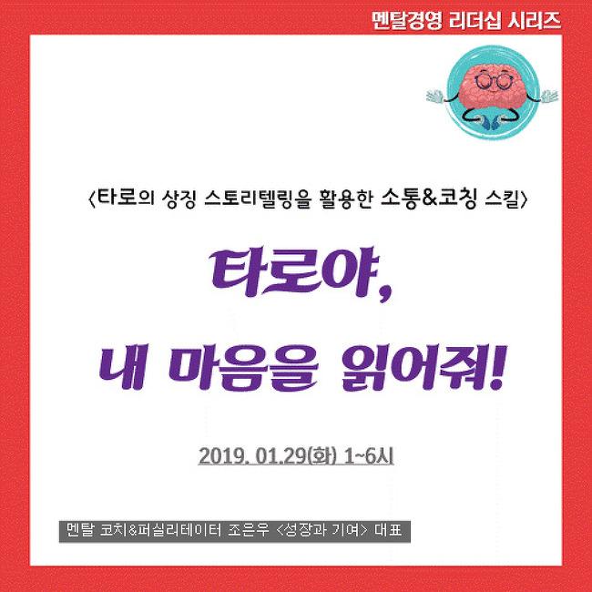 """[마감] 멘탈경영 코치/강사과정: """"타로야, 내 마음을 읽어줘!"""""""