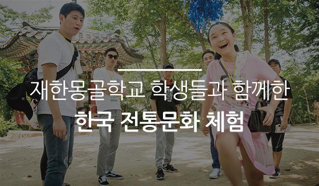 재한몽골학교 학생들과 함께한 한국 전통문화 체험