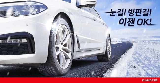 눈이 오지 않아도 겨울용 타이어를 장착해야 할까?