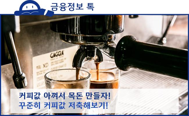 커피값 아껴서 목돈 만들자! 꾸준히 커피값 저축해보기!