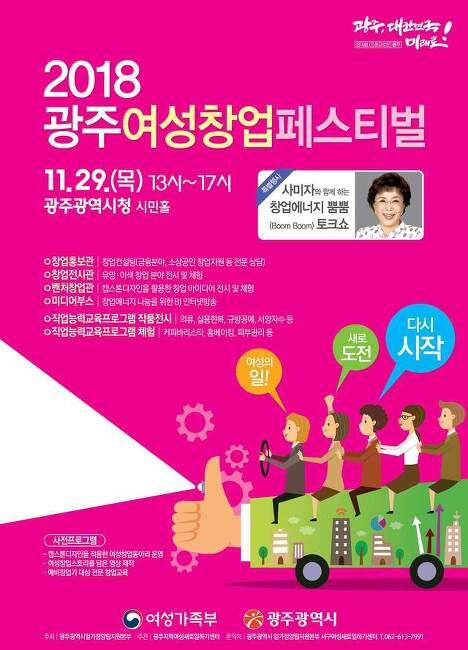 2018 광주여성창업페스티벌 개최