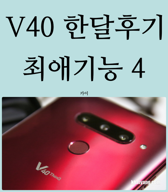 LG V40 ThinQ(씽큐) 한달 롱텀 후기, 최애기능 4가지!