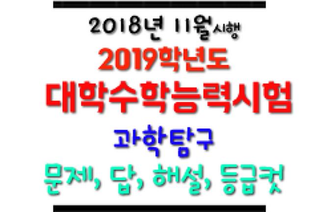 ▶ [2018년 11월 시행] 2019학년도 수능 과학탐구 - 문제, 답, 해설, 등급컷