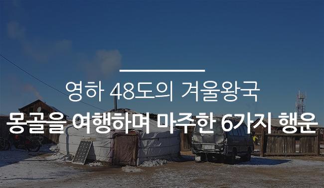 영하 48도의 겨울왕국 몽골을 여행하며 마주한 6가지 행운